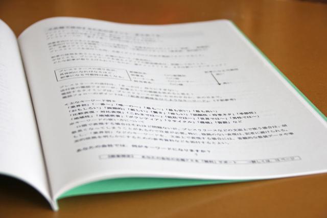 パンフレットは営業の必須アイテムだからこそきれいに印刷を